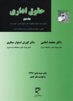 www.payane.ir - حقوق اداري: اعمال اداره: اعمال يكجانبه اداره (عمل اداري، عمل شبه تقنيني و عمل شبه قضايي) و قراردادهاي اداري