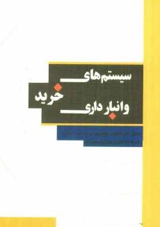 www.payane.ir - سيستمهاي خريد و انبارداري