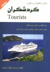 www.payane.ir - گردشگران = Tourists