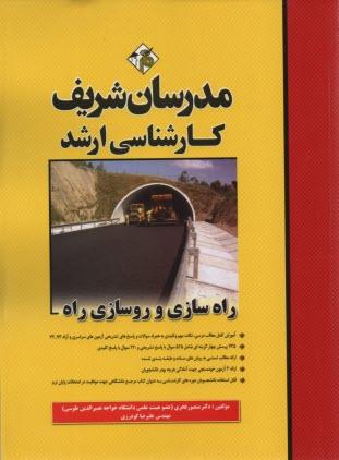 www.payane.ir - راهسازي و روسازي