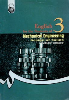 www.payane.ir - English for the students of mechanical engineering: design of solids