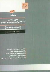www.payane.ir - محشي: قانون تشكيل دادگاههاي عمومي و انقلاب (احياي دادسراها)