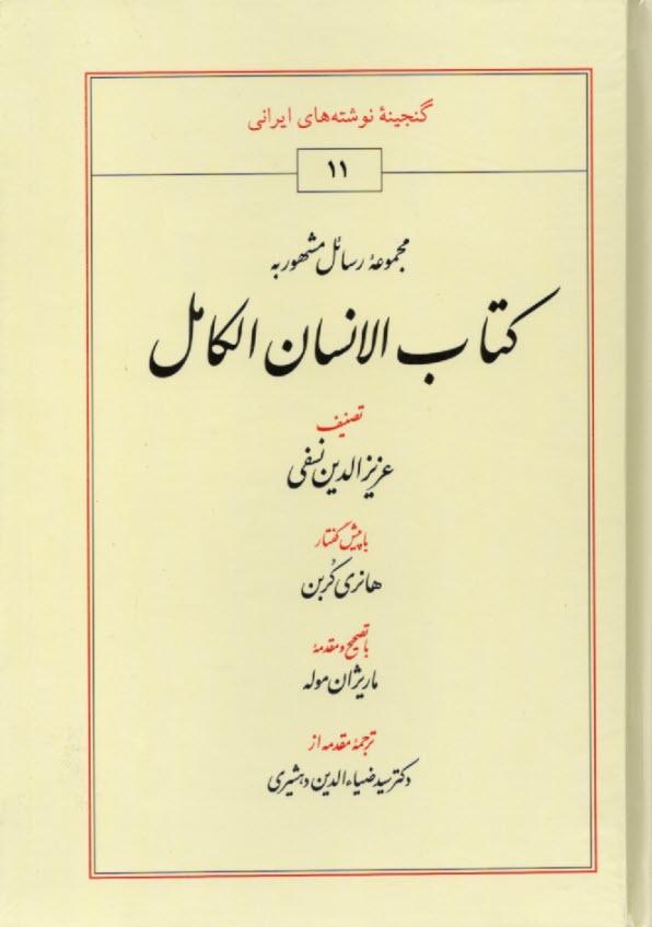 www.payane.ir - مجموعه رسائل مشهور به كتاب الانسان الكامل