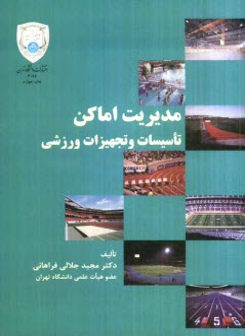www.payane.ir - مديريت اماكن، تاسيسات و تجهيزات ورزشي