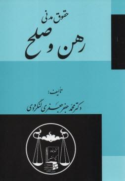www.payane.ir - حقوق مدني: رهن و صلح