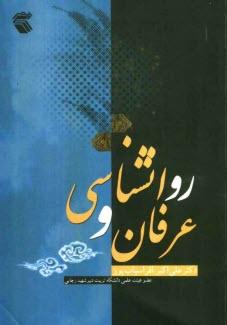 www.payane.ir - روانشناسي و عرفان