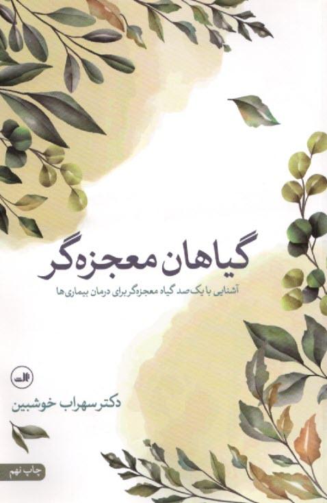 www.payane.ir - گياهان معجزهگر