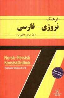 www.payane.ir - فرهنگ نروژي - فارسي