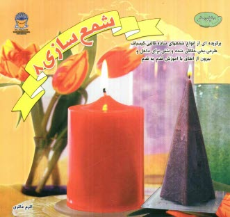 www.payane.ir - دنياي هنر شمعسازي 8: گزيدهاي از انواع شمعهاي ساده قالبي، گيسباف، ظرفي، يخي، حكاكي شده و شني براي داخل...