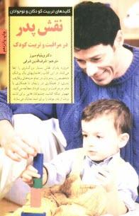 www.payane.ir - نقش پدر در مراقبت و تربيت كودك