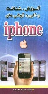 www.payane.ir - آموزش، شناخت و كاربرد گوشيهاي Iphone