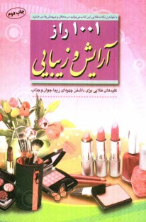 www.payane.ir - 1001 راز آرايش و زيبايي: كليدهاي طلايي براي داشتن چهرهاي زيبا، جوان و جذاب