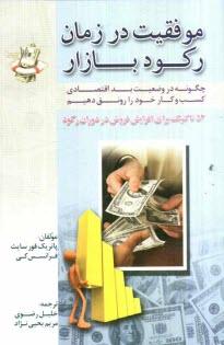 www.payane.ir - موفقيت در زمان ركود بازار: چگونه در وضعيت بد اقتصادي كسب و كار خود را رونق دهيم، 52 تاكتيك براي افزايش فروش در دوران ركود