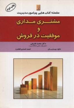 www.payane.ir - مشتريمداري و موفقيت در فروش