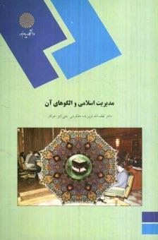 www.payane.ir - مديريت اسلامي و الگوهاي آن (رشته مديريت بازرگاني)