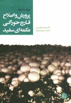 www.payane.ir - پرورش و اصلاح قارچ خوراكي تكمهاي سفيد