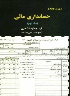 www.payane.ir - مروري جامع بر حسابداري مالي