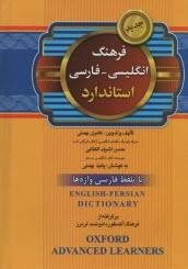 www.payane.ir - فرهنگ انگليسي - فارسي استاندارد: با تلفظ فارسي واژهها
