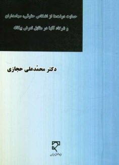 www.payane.ir - حمايت دولتها از اشخاص حقوقي، سهامداران و شركاء آنها در مقابل تعرض بيگانه