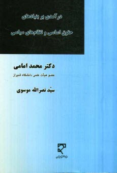 www.payane.ir - درآمدي بر بنيادهاي حقوق اساسي و نظامهاي سياسي