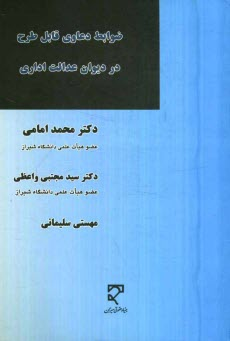 www.payane.ir - ضوابط دعاوي قابل طرح در ديوان عدالت اداري