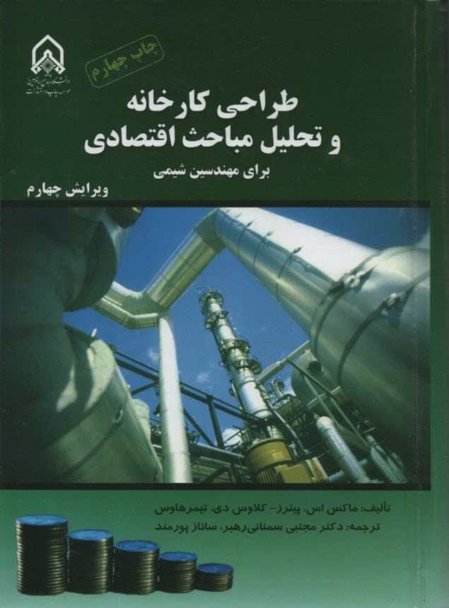 www.payane.ir - طراحي كارخانه و تحليل مباحث اقتصادي براي مهندسين شيمي