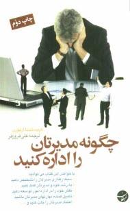 www.payane.ir - چگونه مديرتان را اداره كنيد