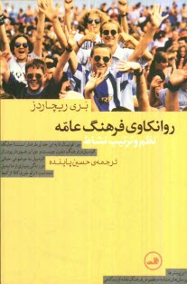 www.payane.ir - روانكاوي فرهنگ عامه: نظم و ترتيب نشاط