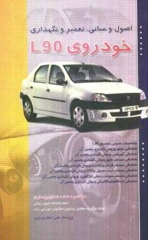 www.payane.ir - اصول و مباني تعمير و نگهداري خودروي L90