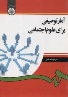 www.payane.ir - آمار توصيفي براي علوم اجتماعي