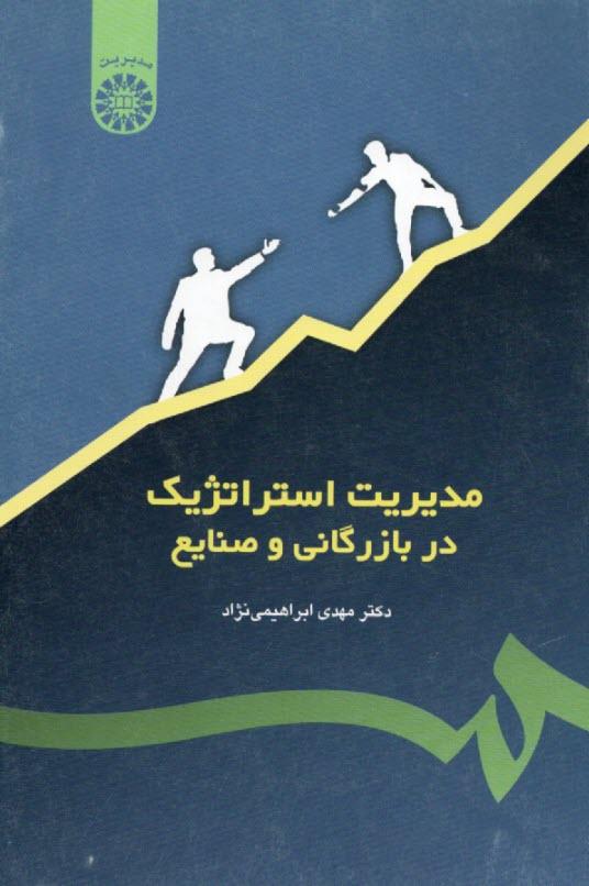www.payane.ir - مديريت استراتژيك در بازرگاني و صنايع