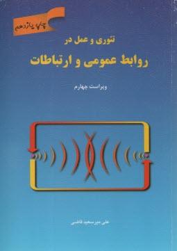 www.payane.ir - تئوري و عمل در روابط عمومي و ارتباط