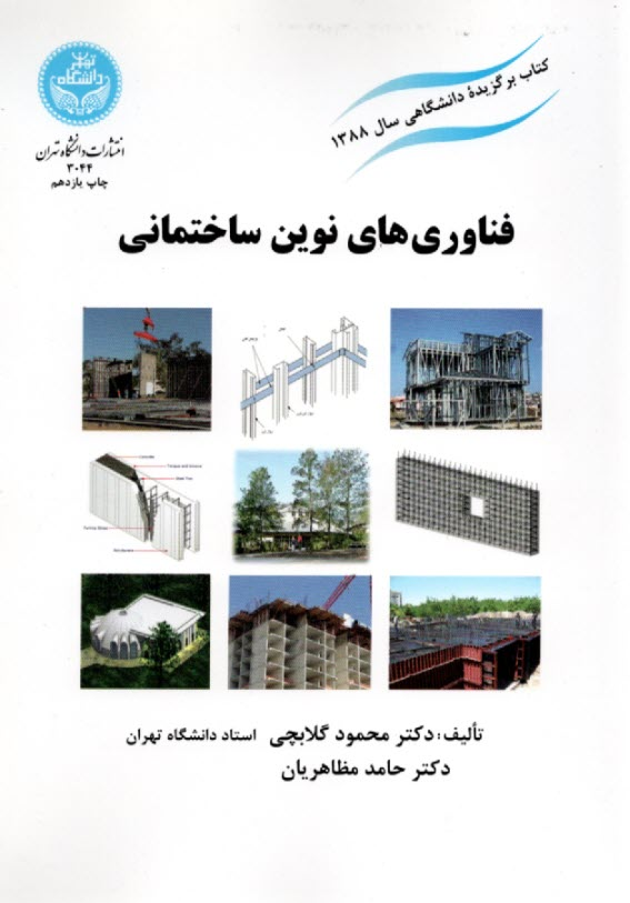 www.payane.ir - فناوريهاي نوين ساختماني