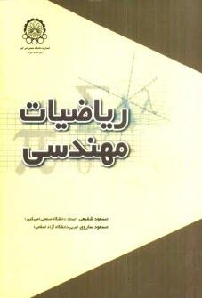 www.payane.ir - رياضيات مهندسي
