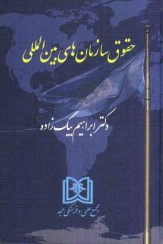 www.payane.ir - حقوق سازمانهاي بينالمللي