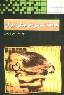 www.payane.ir - جامعهشناسي فرهنگي ايران