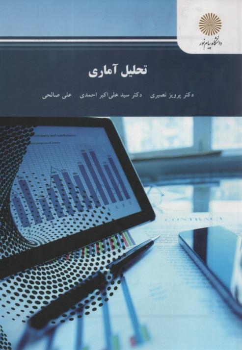 www.payane.ir - تحليل آماري (رشته آمار)