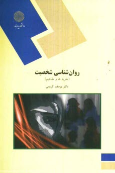 www.payane.ir - روانشناسي شخصيت (نظريهها و مفاهيم) (رشته علوم تربيتي)