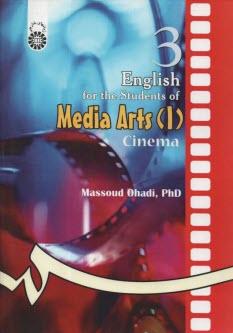 www.payane.ir - English for the students of media arts (I): cinema