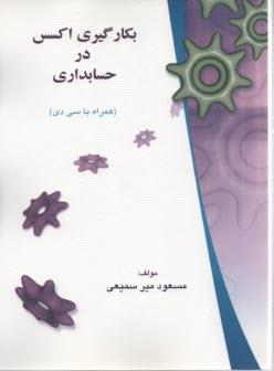 www.payane.ir - اصول مديريت (چشمانداز جهاني)