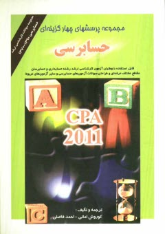 www.payane.ir - مجموعه پرسشهاي چهارگزينهاي حسابرسي CPA - 2011 و مجموعه سئوالات كارشناسي ارشد حسابرسي 1370 - 1379 ...