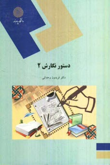 www.payane.ir - Grammar and writing (II) (for the students of English language and literature)