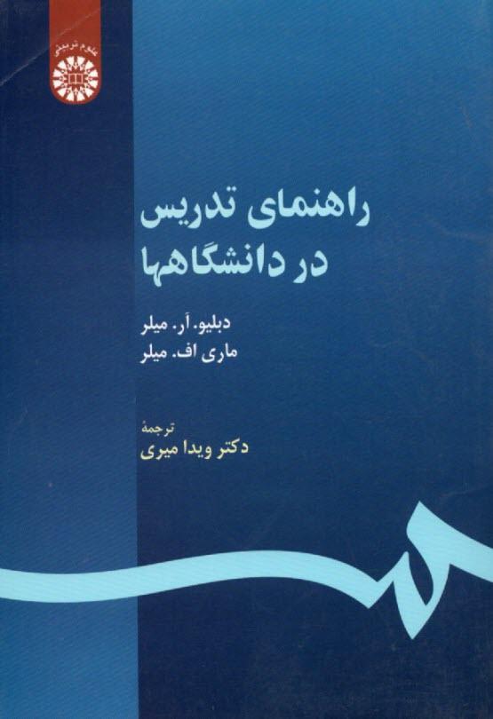 www.payane.ir - راهنماي تدريس در دانشگاهها