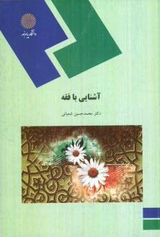 www.payane.ir - آشنايي با فقه (رشته الهيات)