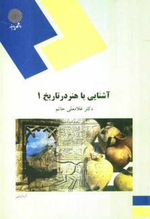 www.payane.ir - آشنايي با هنر در تاريخ 1 (رشته هنر)
