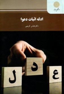 www.payane.ir - ادله اثبات دعوا (رشته حقوق)