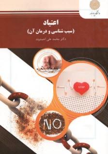 www.payane.ir - اعتياد (سببشناسي و درمان آن) (رشته روانشناسي)