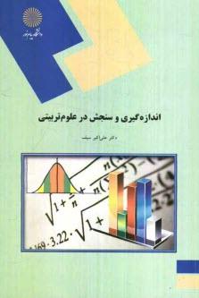 www.payane.ir - اندازهگيري و سنجش در علوم تربيتي (رشته علوم تربيتي)