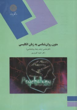 www.payane.ir - Psychology texts for M.A students of psychology (department of psychology)