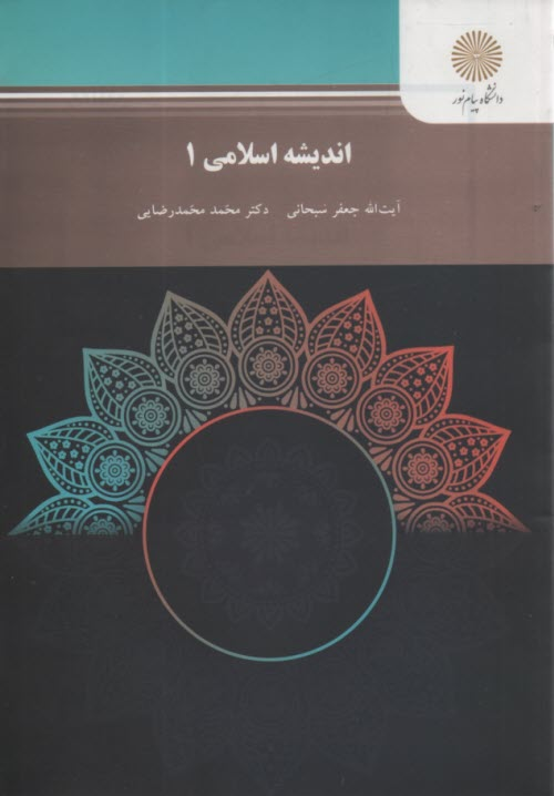 www.payane.ir - انديشه اسلامي 1